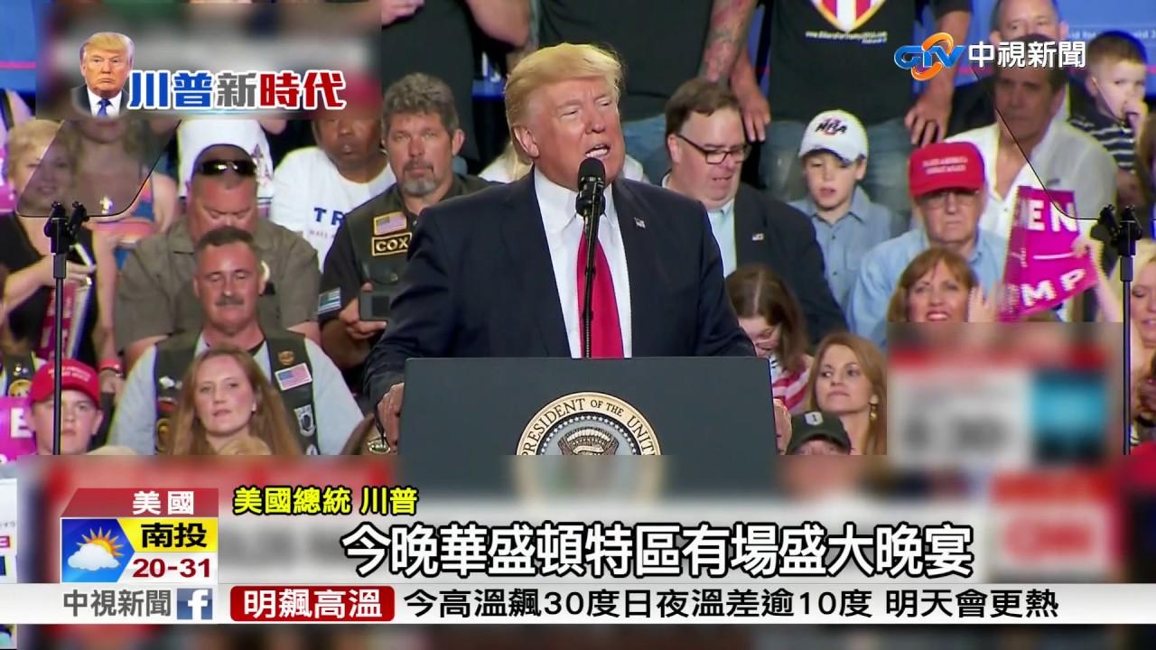 川普上任滿百日 賓州演講吹政績│中視新聞 20170430 - YouTube