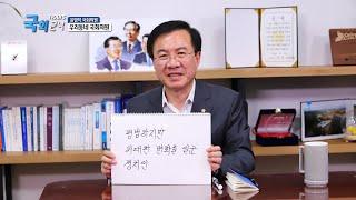 [국회24시] 35회 윤영덕 국회의원(광주 동구남구갑)