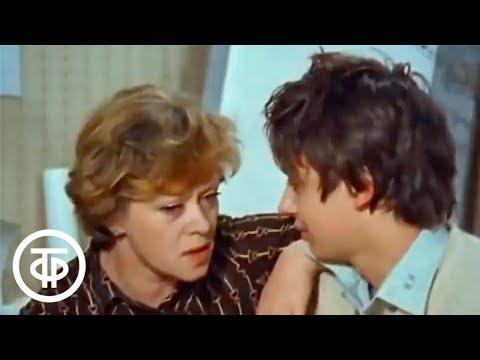 Опасный возраст (1981)
