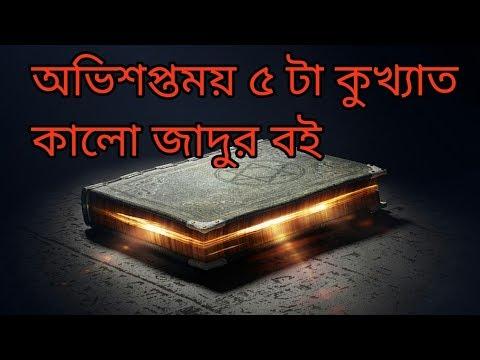 Magical book in bangla. Black Magic Woman....