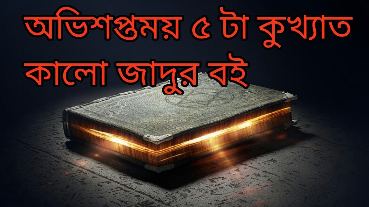 Bangla Magic Book Pdf