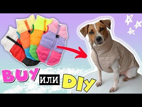 Жилетка для собаки своими руками