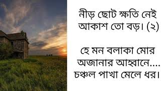 Nir Chhoto Khoti Nei (Lyrics) |💕 Hemanta Mukherjee and Gita Dutta | Indrani Movie Song