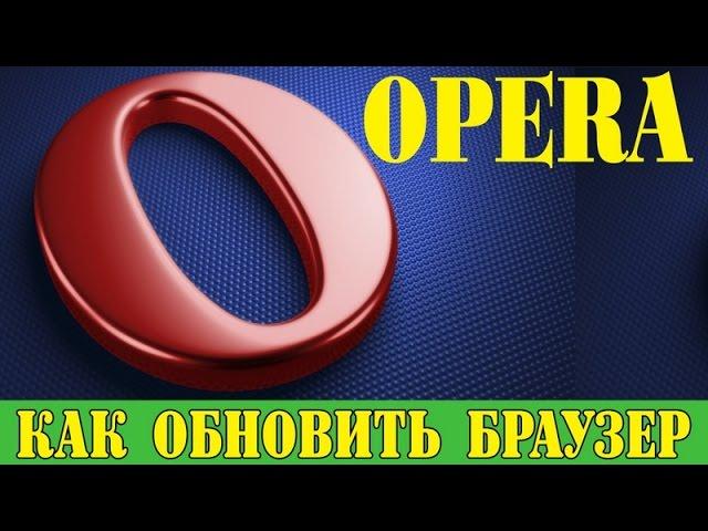 Как обновить браузер Opera