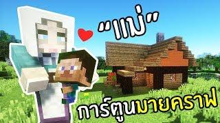 การ์ตูน Minecraft วันแม่ - Motherless Ep.1 | พี่เมย์ DevilMeiji