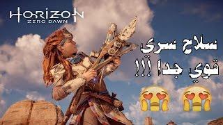 كيف تجيب السلاح السري في لعبة Horizon !