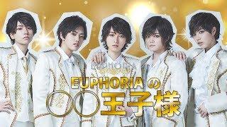EUPHORIA(ユーフォリア) / 「EUPHORIAの〇〇王子さま」ダイジェスト映像(デビューシングル「NEW HORIZON」初回限定盤B 特典DVDより)