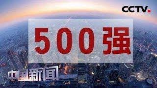 [中国新闻] 2019中国企业500强榜单出炉 营收近80万亿   CCTV中文国际