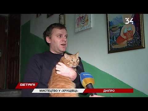 34 телеканал: В Днепре жители одной из многоэтажек сделали из подъезда картинную галерею