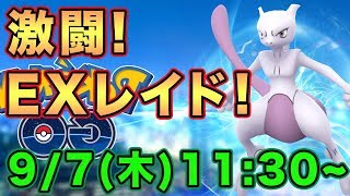 【ポケモンGO】EXレイド最速攻略!ミュウツーを六本木からライブ配信!!【Pokemon GO】