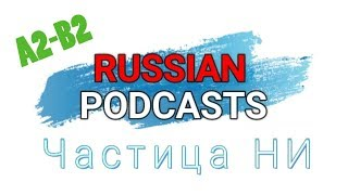 RUSSIAN PODCAST диктант ЧАСТИЦА НИ