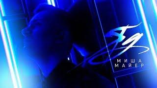 Миша Майер - Яд | Official Video