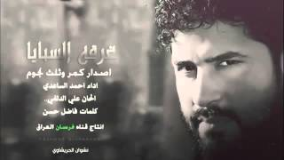 احمد الساعدي - علي الدلفي - غرق السبايأ - جديد حصريأ HD