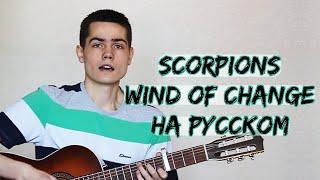 Scorpions - Wind of Change (русский перевод)