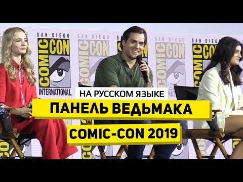 Панель «Ведьмака» на Comic-Con 2019 • Большое интервью [На русском языке]