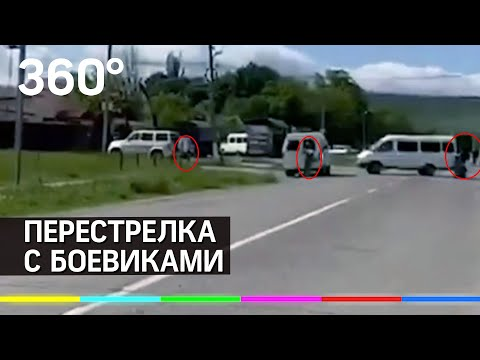 Бой силовиков с боевиками в Ингушетии. Первые кадры