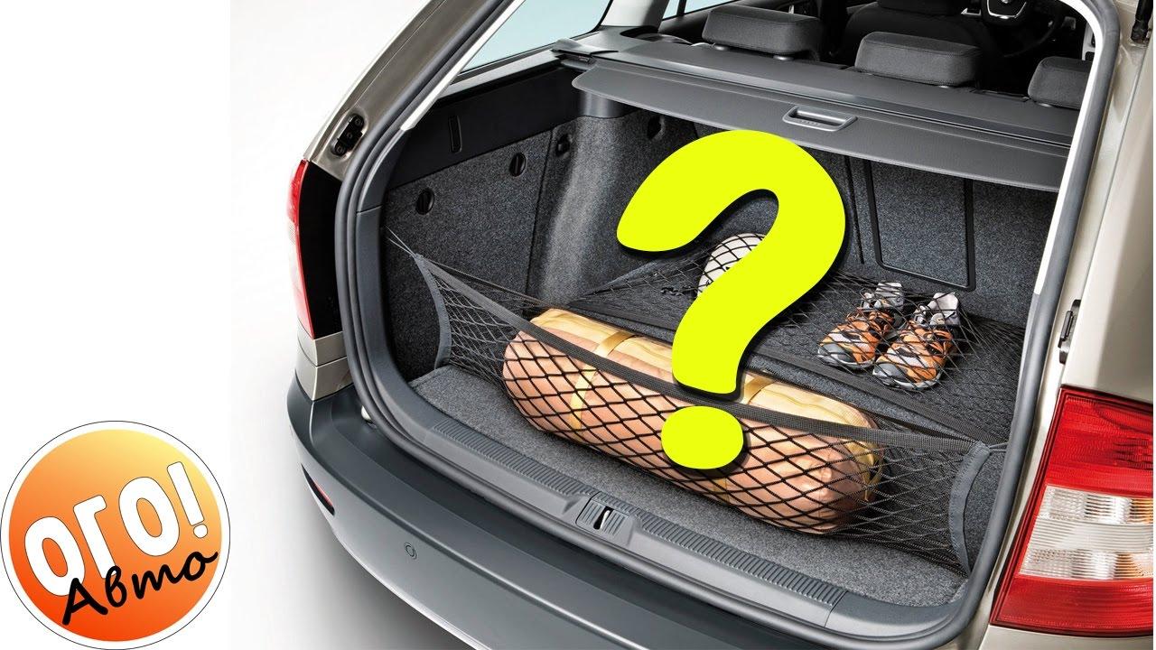 ТОП 26 Полезных вещей в багажнике автомобиля / Ого! Авто