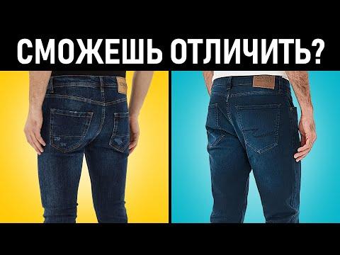 Дорогие Vs дешевые джинсы. Мужские джинсы. Мужской стиль.