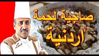 صاجية لحمة اردنية بالخضار والاعشاب العطرية مع الشيف ابوصيام