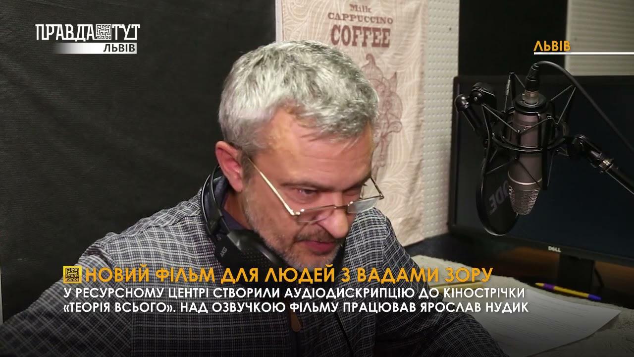 відтворити відео 387  У Львові презентували  фільм «Теорія всього» з аудіодискрипцією   - Новини ПравдаТут 30 09 2021