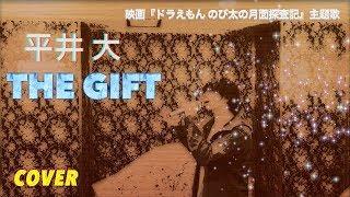 船木雄大 平井大 THE GIFT Twitter https://twitter.com/fnksong よろし...