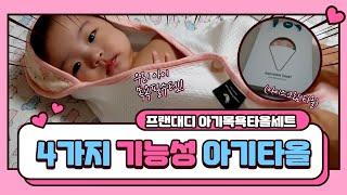 아기목욕시키기 필수템 프랜대디 아이스크림 아기목욕타올