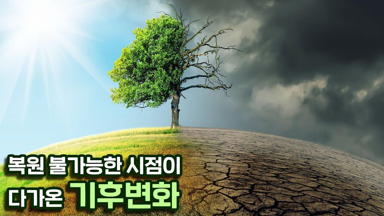 기후변화, 이전으로 돌아갈 수 없는 시간이 다가 오고 있다.