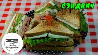 Сэндвич. Сэндвич с жареной колбасой и грудинкой. Бутерброд. Сэндвич. Клаб сэндвич. Рецепт сэндвича