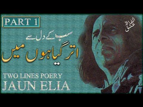Jaun Elia Top 2 Lines Poetry 2018 || Malik junaid || Alfaaz-e-Ishq