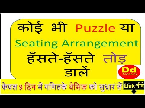 how to solve puzzle & different seating arrangements scientific way