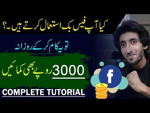 Online Earning in Pakistan    Make Money online by using facebook    Digital Marketing