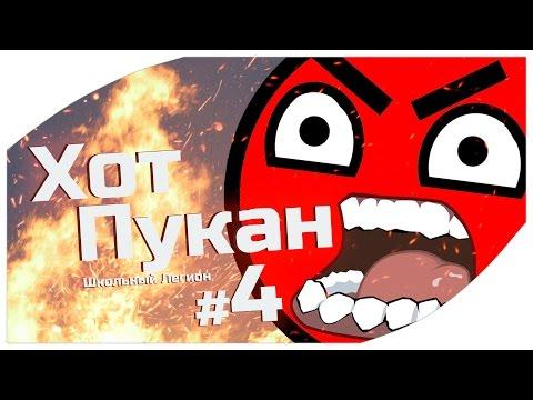 Хот Пукан 4  Школьники Бомбят