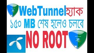 WebTunnel limit hack 2017 || use unlimited gp free internet 2017 || [update 04-06-2017]
