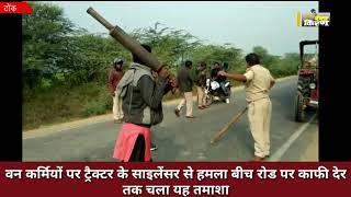 राजस्थान के टोंक में वन कर्मियों पर ट्रैक्टर के साइलेंसर से हमला बीच रोड पर काफी देर तक चला यह तमाशा