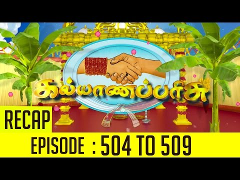 Have you missed this week's show due to your busy schedule? Don't worry because we give you a quick recap of the entire week's episodes, every Saturday.  Cast: Isvar, BR Neha, Venkat, Ravi Varma, CID Sakunthala, M Amulya  Director: AP Rajenthiran  For more updates,  Subscribe us on:  https://www.youtube.com/user/VisionTimeTamizh Like Us on:  https://www.facebook.com/visiontimeindia