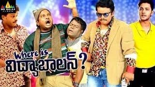 Where is Vidya Balan Telugu Full Movie   Sampoornesh Babu   Sri Balaji Video