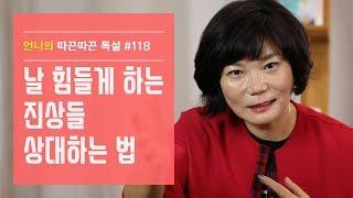 날 힘들게 하는 진상들 현명하게 상대하는 법-김미경 언니의 따끈따끈 독설#118