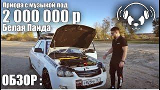 """Приора от Басс Механик """" Белая Панда """" с музыкой под 2 000 000 руб!"""