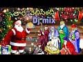 Tara velisindi dj song | christmas song Tara velisindi | Jesus songs