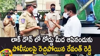 MP Revanth Reddy Serious Warning to TS Police Over Stopping Him | Telangana News | Mango News