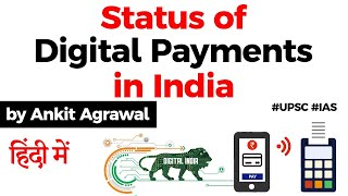 Status of Digital Payments in India report by NPCI, What are Fintech Companies? #UPSC #IAS