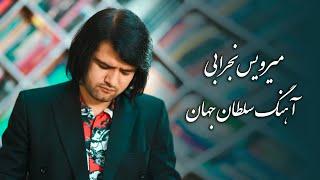 Merwais Nejrabi    Sultan Jahan   Official Music Video   میرویس نجرابی آِهنگ سلطان جهان