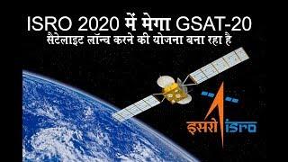 ISRO 2020 में मेगा GSAT-20 सैटेलाइट लॉन्च करने की योजना बना रहा है