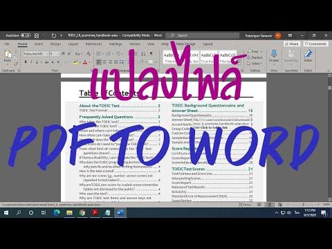 วิธีแปลงไฟล์ PDF เป็น Word