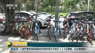 [中国财经报道]广州暂停共享单车新增投放 要求企业整改| CCTV财经