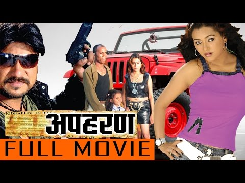 "New Nepali Movie - ""Apaharan"" Full Movie 