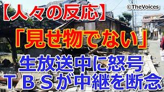 【人々の反応】「見せ物でない」生放送中に怒号、TBSが中継を断念 熊...