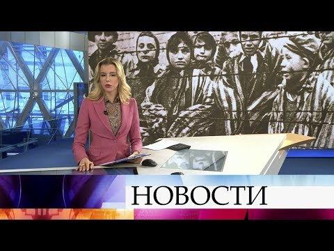 Выпуск новостей в 09:00 от 22.01.2020