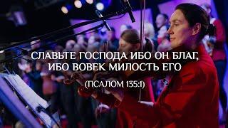 Молитва  веры и прославление (02.04.2020)