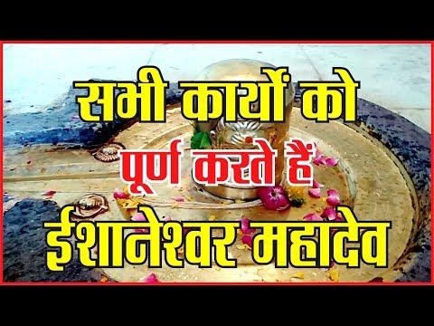 ईशानेश्वर महादेव के लाइव दर्शन। उज्जैन के 84 महादेवों में सोलहवें महादेव#dharam  #mahakaal